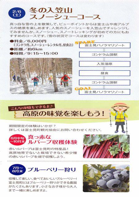(長野県富士見町)入笠山セット/ユネスコエコパーク入笠山と、ふじみウォーキングガイドツアー