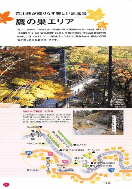 新潟県 関川村セット/自然の中で遊ぶゆるゆるとした時間