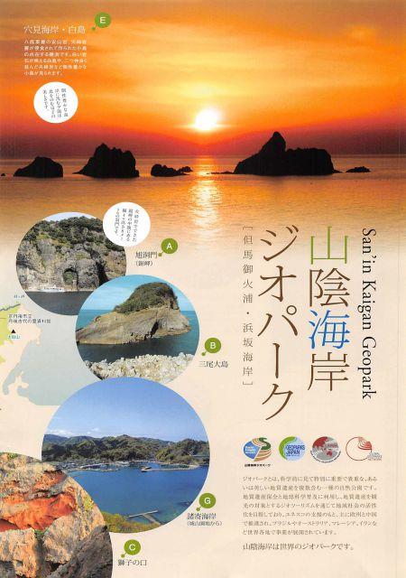 兵庫県 新温泉町/海で松葉ガニ、山で但馬牛&温泉の、よくばり極上旅!
