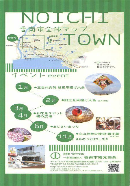 高知県 香南市 野市町/香南市の交通の拠点、野市町