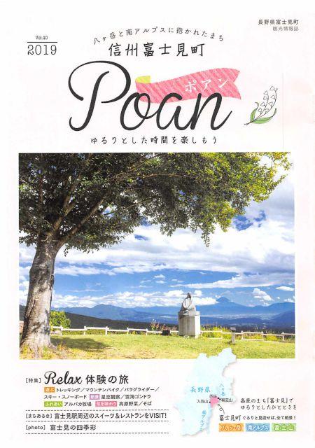 長野県 富士見町セット/入笠山、アルパカ牧場、高原野菜