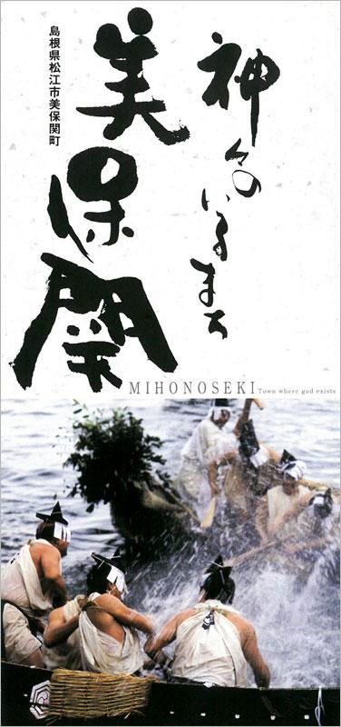 島根県 松江市 美保関町セット/神々のいるまち 美保関