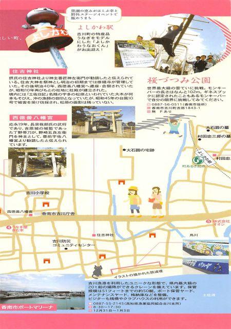 高知県 香南市 吉川町/吉川町は海の恵み、大地の恵みがいっぱい