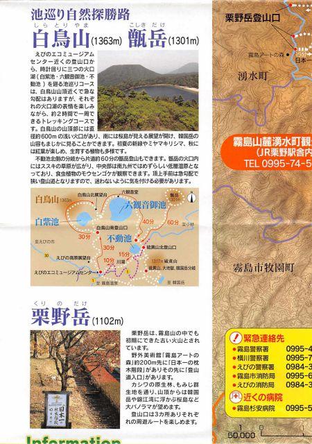 霧島トレッキングマップ/霧島山でのトレッキング・登山に便利!
