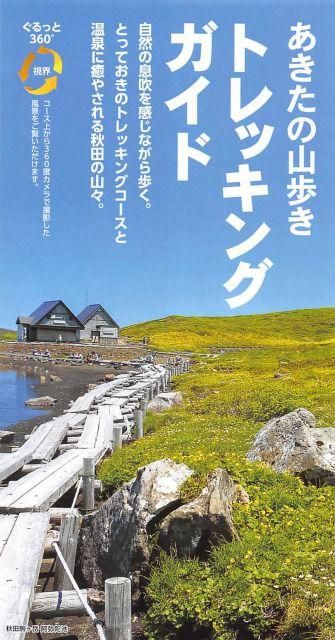 あきたの山歩き トレッキングガイド/とっておきのコースと温泉に癒される秋田の山々