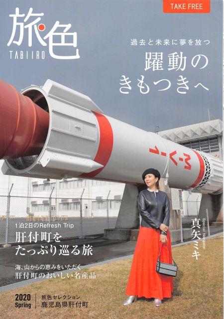鹿児島県 肝付町セット/やぶさめとロケットの町