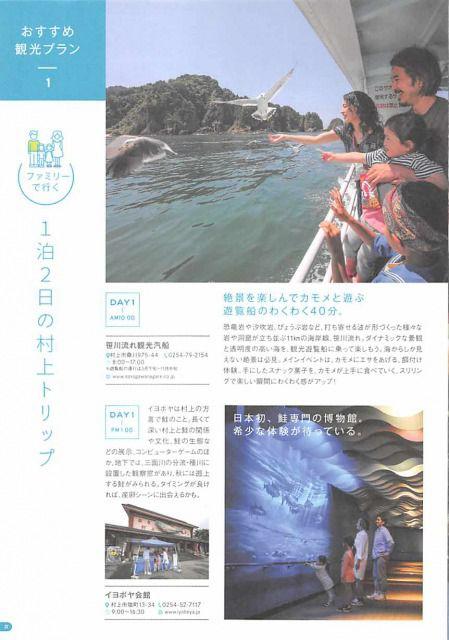 新潟県 村上市/目が覚めたら海が見える温泉