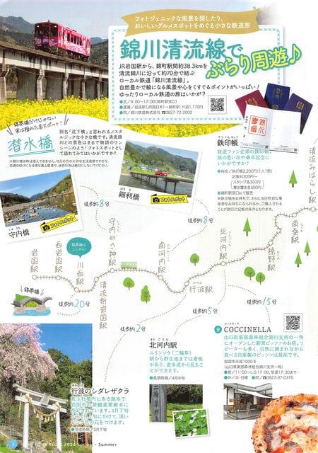 山口県 岩国市 ぎゅっと岩国/「錦帯橋」日本三名橋で5連アーチの木造橋