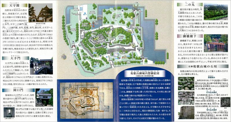 史跡 和歌山城/天正13年から存在する歴史深き和歌山城