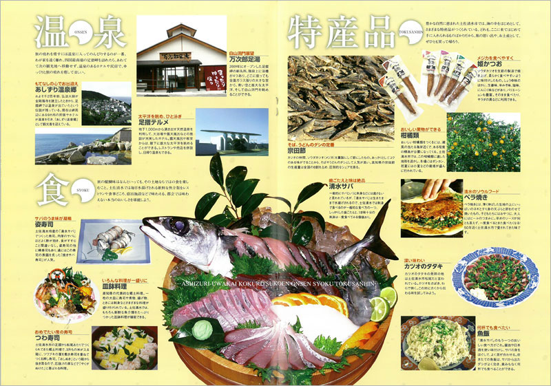 高知県 土佐清水市/この壮大な風景をあなたに!。