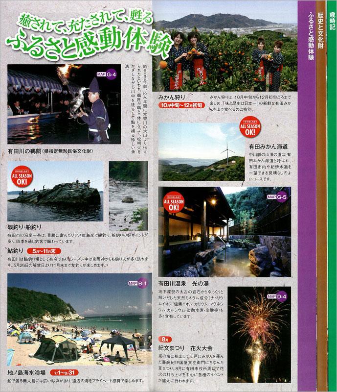 和歌山県 有田市ガイドマップ/つれもていこら!! グルメと歴史がおいしいふるさと