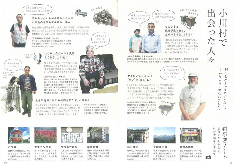 信州 小川村 案内手帖/自然と人の営みが生み出した尊い風景が今も残る村