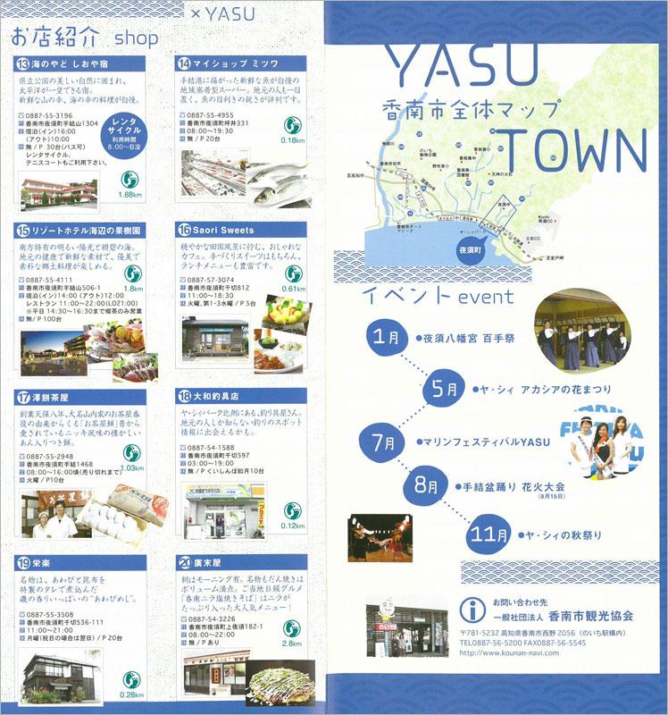 高知県 香南市 夜須町/夜須町は季節を問わず、人気を集める素敵な遊びのステージ!