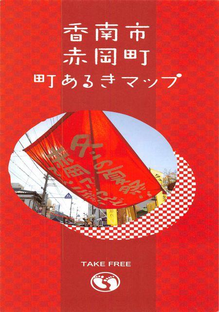 高知県 香南市 赤岡町/赤岡町は歴史ロマンがあふれる町