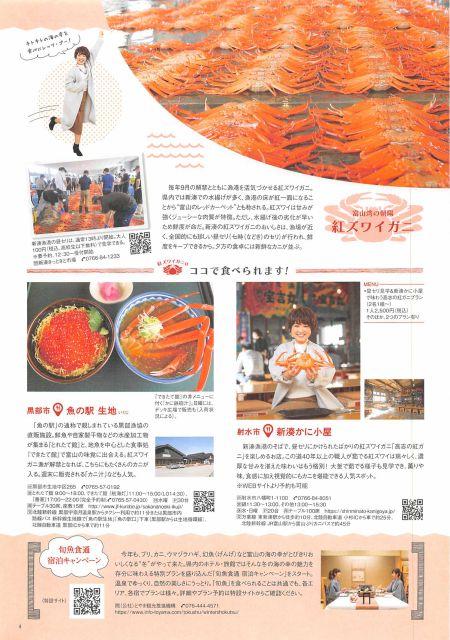 ねまるちゃ 冬号/富山であふれる冬の味覚を楽しもう。くつろぎの富山旅