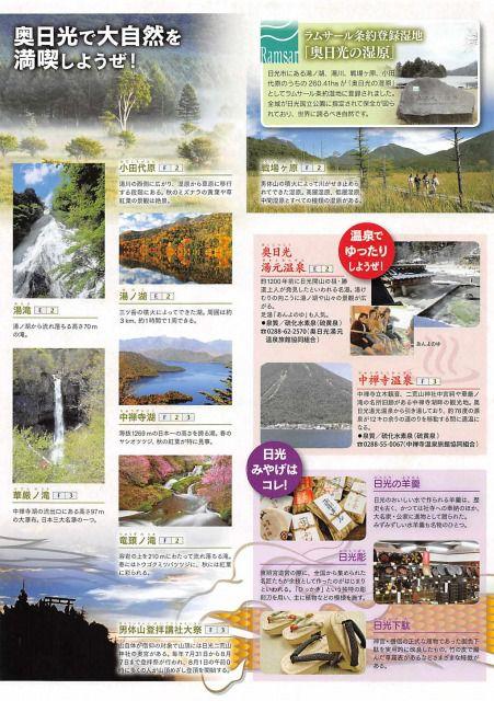 栃木県 日光市/世界遺産「日光の社寺」。日本を代表する文化的景観!