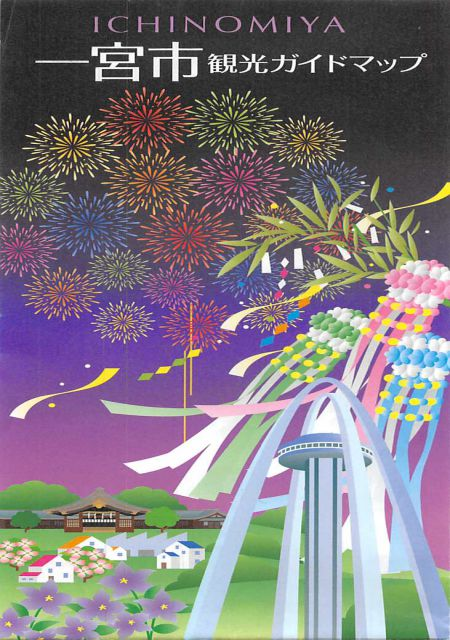 愛知県 一宮市セット/戦国武将 山内一豊 ゆかりの地を訪ねよう