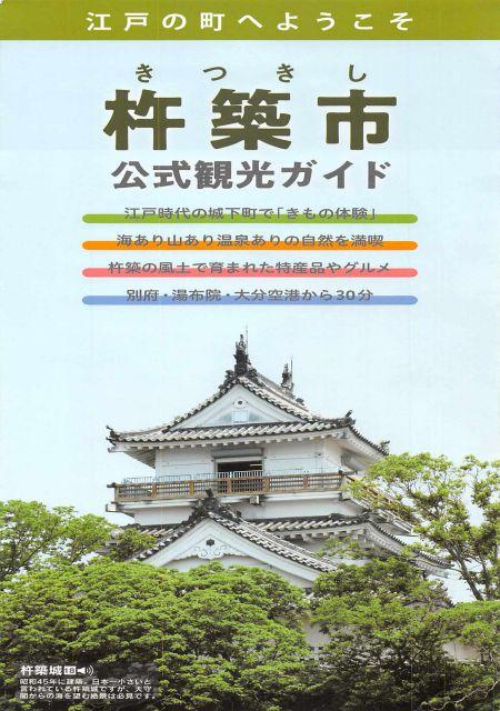 大分県 杵築市セット/九州の小京都。武家町を着物でゆっくり歩く旅