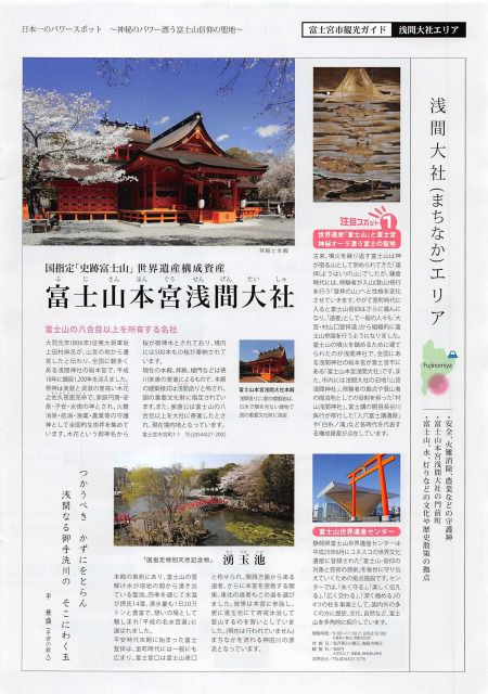 富士宮市 観光ガイド/ようこそ 富士山 世界遺産のまち