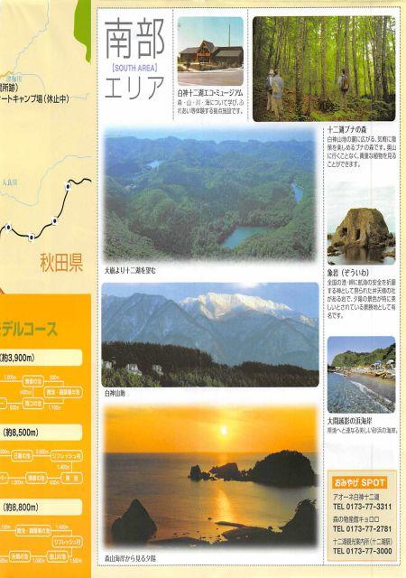 青森県 深浦町/世界自然遺産・白神山地