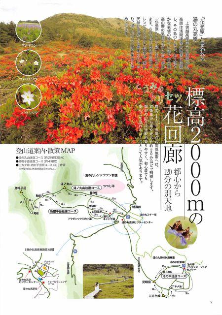 長野県 東御市セット/花回廊の湯ノ丸高原と海野宿