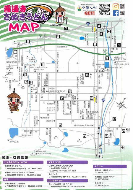 香川県 善通寺市セット/弘法大師空海の原点 総本山善通寺