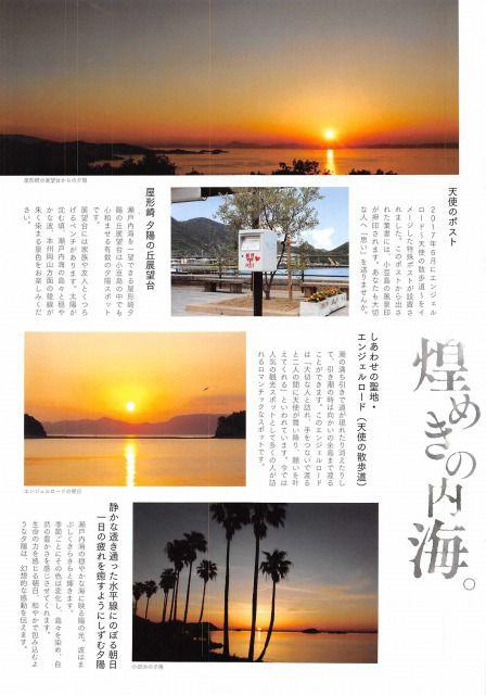 小豆島(土庄町)セット/ようこそ、天使がやどる島へ