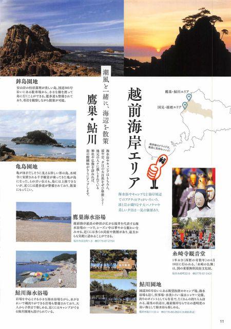 福井県 福井市/一乗谷朝倉氏遺跡などの歴史と自然に出会う