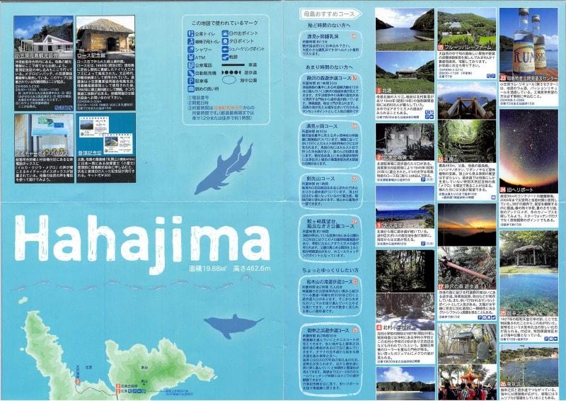 東京都小笠原村 母島ガイドマップ/世界自然遺産 小笠原諸島