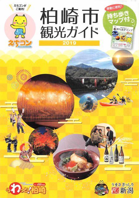 新潟県 柏崎市/越後三大花火と鯛茶漬けグランプリのまち