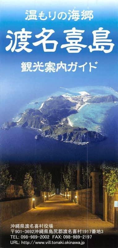 温もりの海郷 渡名喜島観光案内ガイド