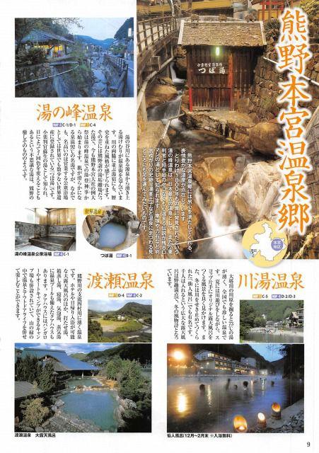 和歌山県 田辺市/紀伊の聖地、日本三美人の湯の龍神温泉、海山の賜物を楽しむ「熊野の旅」