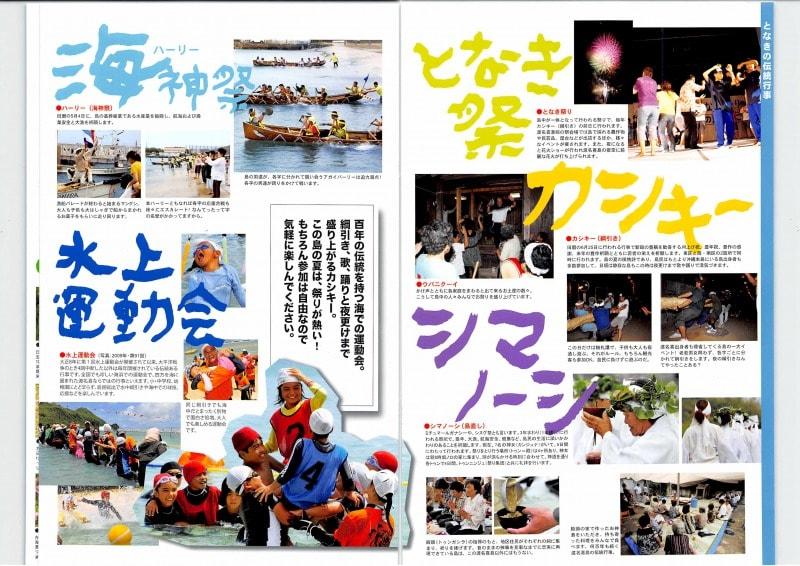 沖縄 渡名喜島/リゾートでは体験できない、素朴な旅をしよう。