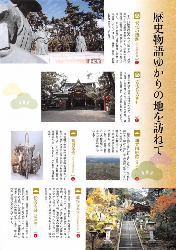 小松市 セット/碧玉やメノウ、オパール、水晶と歌舞伎のまち