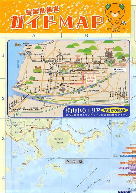 愛媛県観光ガイドえひめぐりMAP/ココロ躍る笑顔の愛媛