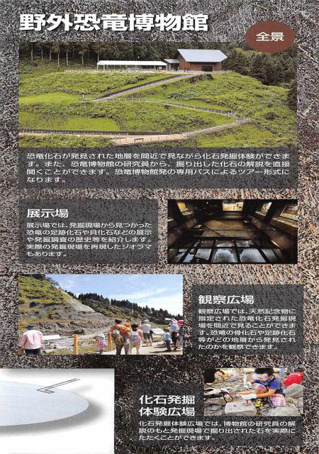 福井県 勝山市セット/恐竜博物館と国史跡「白山平泉寺」