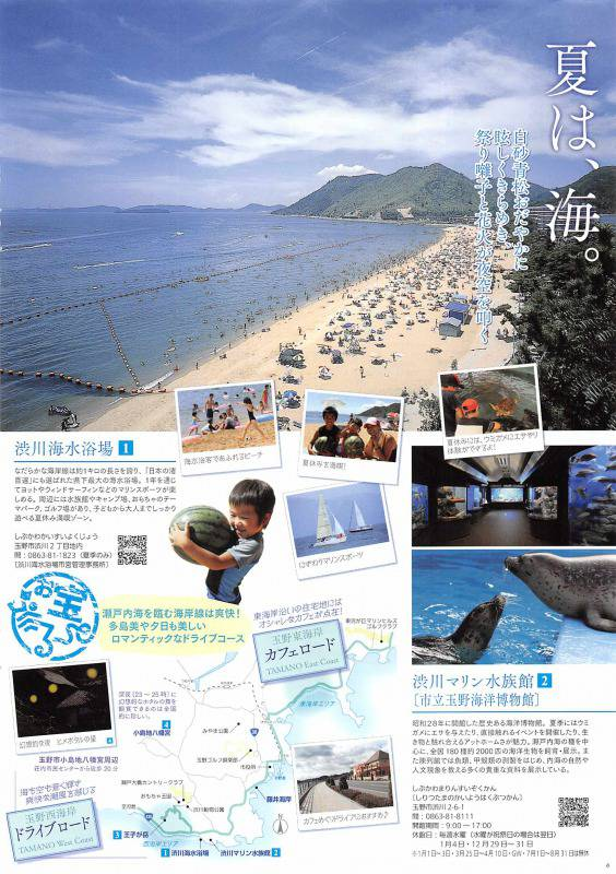 岡山県 玉野市/魅力を再発見、あなたの宝に出逢う旅へ