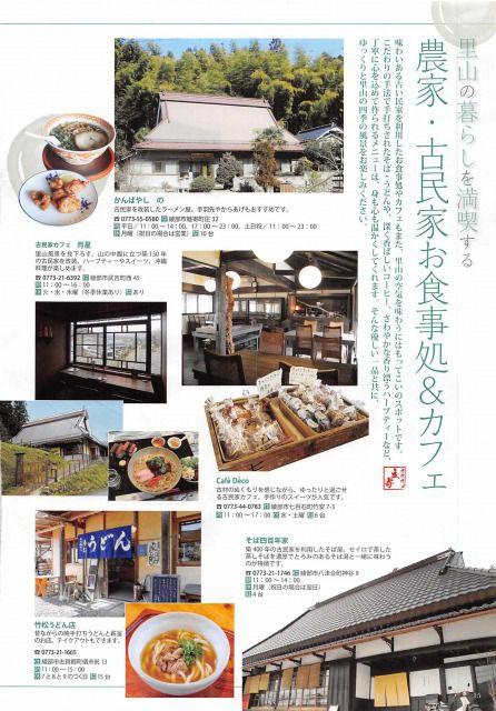 綾部市セット/古民家で癒しのひと時