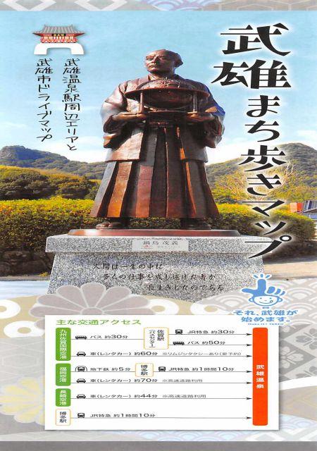 佐賀県 武雄市セット/1300年の美人の湯「武雄温泉」