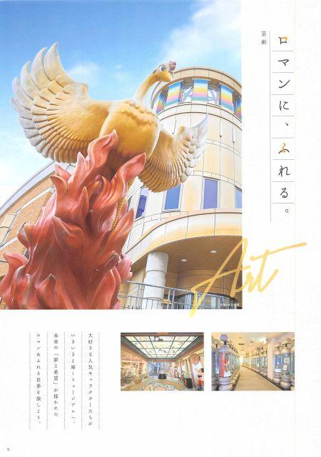 宝塚観光ガイドブック/出かけよう、あなただけの夢を探しに