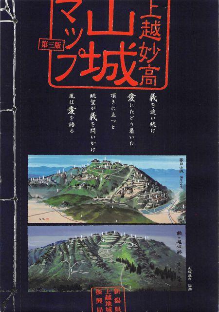 新潟県上越地域セット/上杉謙信、日本100名城「春日山城」
