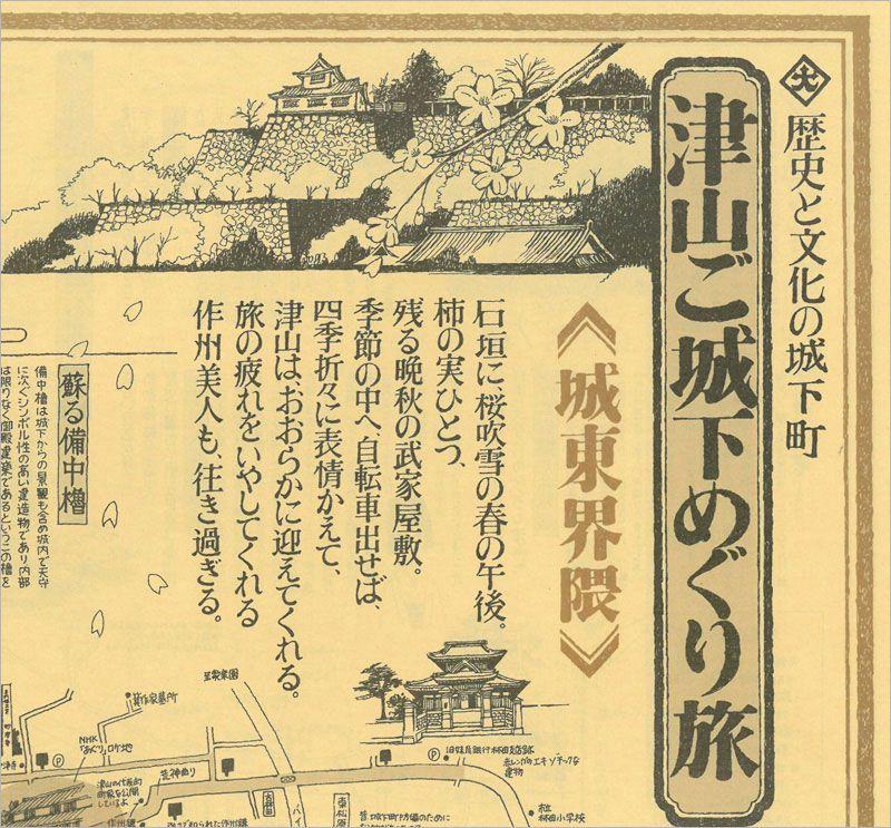 岡山県 津山市セット/美作の国 歴史と文化の城下町