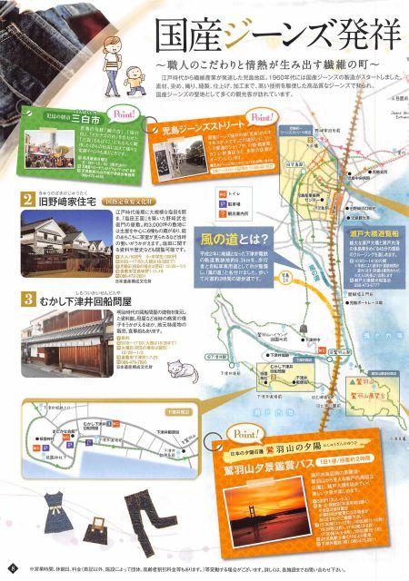 岡山県 倉敷市セット/旬の倉敷を巡る路