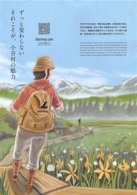 信州 小谷村/白馬山麓の貴重な大自然を味わう!