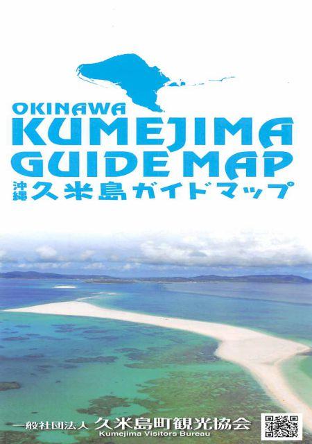 久米島セット/実家よりあったかい、ゼロになれる島