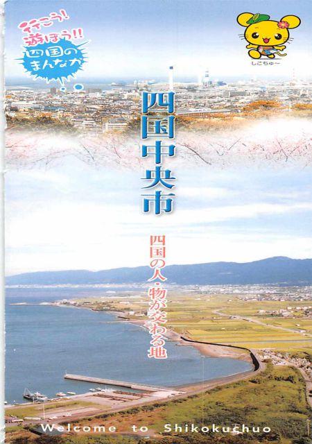 愛媛県四国中央市セット/行こう!遊ぼう!四国のまんなか