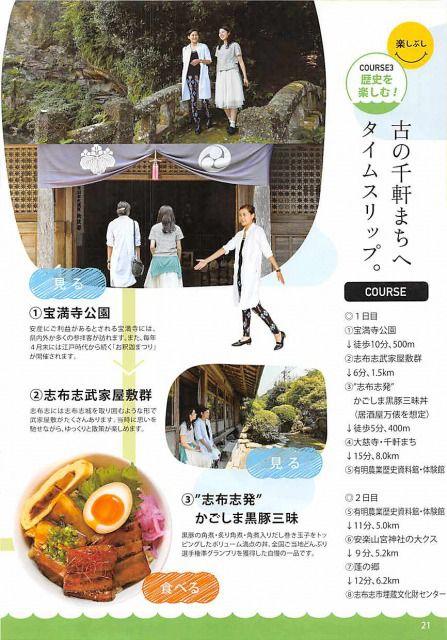 鹿児島県 志布志市/ご当地どんぶりグランプリを食べに行こう!
