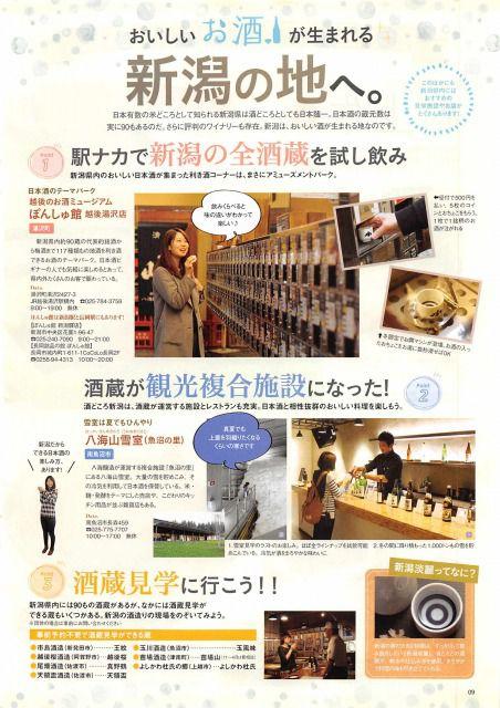 新潟県観光情報BOOK Fan♪新潟/新潟県がもっと好きになる情報満載