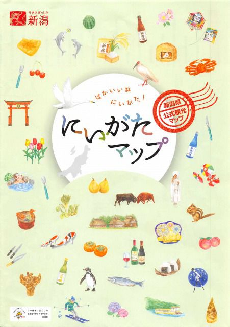 新潟県観光マップ/イラスト&写真が新潟を教えてくれるマップ