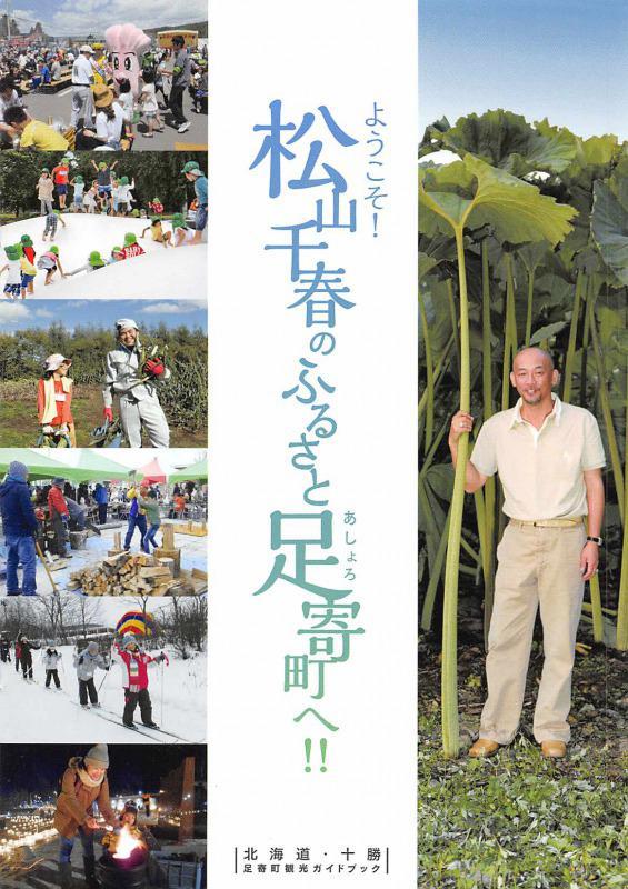ようこそ!松山千春のふるさと足寄町へ!!/2mのラワンブキとオンネトーを見に行こう